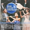 『第88回日本音楽コンクール受賞者発表演奏会』を聴いて