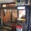 【中野】鰻串焼きの名店『川二郎』、その名は「おいしんぼ」にも登場◎
