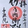 御朱印集め 曼殊院門跡(Mansyuinmonzeki):京都