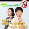 校閲ガールのスピンオフドラマのストーリーや見所を紹介!