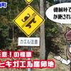 「カエル注意」の交通標識が立つ ニホンヒキガエル産卵地