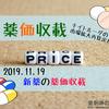 令和元年11月19日に薬価収載された医薬品一覧と発売日、キイトルーダの市場拡大再算定