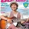 GoGo Guitar 9月号
