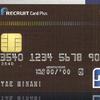 私が考えるクレジットカードの選び方