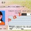 【最速】特別定額給付金のスマホからの申請方法は?写真付きで解説!