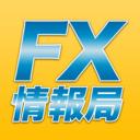 FX情報局