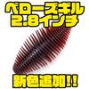 【ジークラック】一口サイズのフィネスサイズのギル型ワーム「ベローズギル2.8インチ」に新色追加!