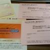 タカラレーベン・オートバックス・松屋フーズから優待がキタ━━━━(゚∀゚)━━━━!!