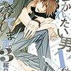 『抱かれたい男1位に脅されています。(3)』(桜日梯子/リブレビーボーイコミックスDX)感想【ネタばれあり】