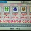 ニンテンドーeショップ更新!3DSでドローンのゲームが登場!WiiUのVCにマリオパーティ2とFFTA!