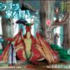 漫画【ドラゴン、家を買う。】1巻目