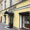 ペテルブルクに在るベトナム料理店