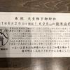 岩木山神社の大変珍しい限定御朱印