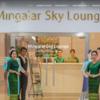 ミャンマー旅行記(16):ヤンゴン国際空港【Mingalar Sky Lounge ミンガラースカイラウンジ】
