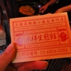 【池袋】上海名物焼小龍包専門店『永祥生煎館』