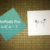 【レビュー&開封】Appleのイヤホンについにノイキャンが...! AirPods Pro!