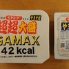 カップ麺「ペヤング 超超超大盛 GIGAMAX」の破壊力