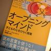 2学期はこの本で「楽しみ」&「学び」ました☆ 『オープニングマインド 子どもの心をひらく授業』