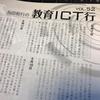 【メディア掲載】月刊私塾界 7月号発刊