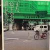 映画化 ベストセラー*喜多川泰