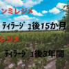 【フランス】シャンパーニュ・甘辛度・ラベル表示用語
