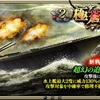 蒼焔の艦隊 〜極蒼焔祭:超大和〜
