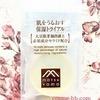 【松山油脂の化粧水】ヒト型セラミド5種配合・低刺激で敏感肌におすすめ!