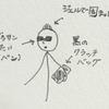 僕が思う関西大学の良いところ(半分パリピへの悪口)