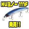 【HIDEUP】永野プロ監修〝たまらんばいミノー〟のフローティングモデル「HUミノー 111F」発売!