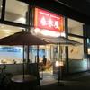 【今週のラーメン1202】 春木屋 めんめん (東京・中目黒) 昔中華そば
