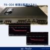 オーディオと電源回路 PA-304 メンテナンス & 電源カスタム