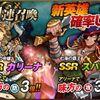 ピックアップ召喚 7/25~
