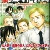 進撃面白大集合!「進撃!巨人中学校・第3巻」