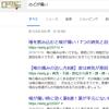 緩慢で怠惰なGoogleガラクタ検索