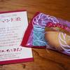 『ロリエたこまん』11月3日オープン!復活のアマンド娘!