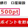 口座開設するだけ!?ひと手間かけて1000円ゲット【ジャパンネット銀行】