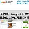 【トリバゴ】ホテル予約はtrivagoで料金を比較してからが断然お得です!