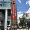 福岡で初期研修はアリよりのアリ。旅行してみてわかった7つのいいこと。