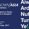 UNKNOWN ASIA Awards Exhibition From Bangkok to Osaka, from Osaka to Bangkok