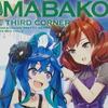 『ウマ箱2』第3コーナー アニメ『ウマ娘 プリティーダービー Season 2』トレーナーズBOX (TOHO animation)