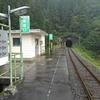 越美北線:越前下山駅 (えちぜんしもやま)