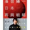 若いもんは何考えてるかなぁと思って:読書録「日本再興戦略」