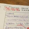 【相続税法】第2回基礎完成確認テスト 結果報告
