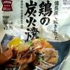 ローソンの【鶏の炭火焼き】が美味しすぎる!備長炭がおいしさを倍増!