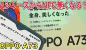 「OPPO A73」FeliCaだけでなく「NFC」も非搭載に