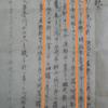 莫大な金泥棒相馬藩と伊達藩移民と会津藩移民と富山移民と福井移民と山梨移民