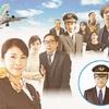 三谷幸喜コメディ「大空港2013」キャスト・あらすじ・無料で観る方法は?