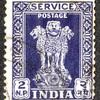 インド アショーカ王の獅子柱頭 2パイサ