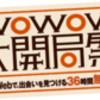 WOWOW大開局祭