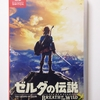 Nintendo Switch専用ソフト『ゼルダの伝説 ブレス オブ ザ ワイルド』 (2017年3月3日(金)発売)